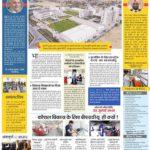BSDU in News