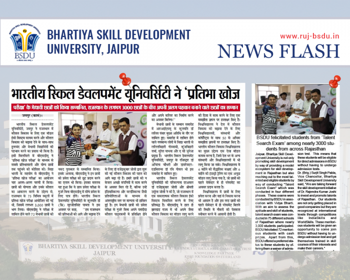 BSDU organized talent search exam among 3000 students from across Rajasthan